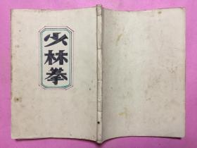 少林拳(誊印本)第1-108图