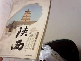 青少年素质教育必读文库.中国名胜古迹.一.陕西