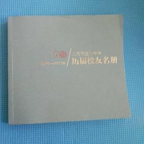 上海市宜川中学历届校友名册(1957—2017)