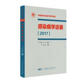 感染病学进展【2017】