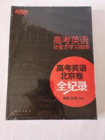 新东方 高考英语非官方学习指南:高考英语北京卷全记录