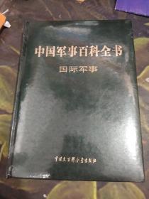 中国军事百科全书.国际军事(仿皮面精装.未开封)