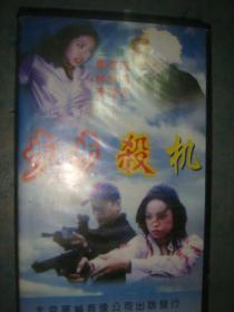 录像带《步步杀机》曹查理 麦德罗 主演 北京华艺音像公司出版发行.正常播放 只发快递