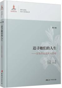 追寻她们的人生 女性专业技术人员卷(第4卷)