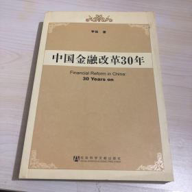 中国金融改革30年