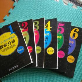 吉米多维奇数学分析习题集题解全套1-6第4版