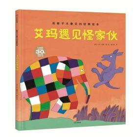 花格子大象艾玛经典绘本艾玛遇见怪家伙/花格子大象艾玛经典绘本