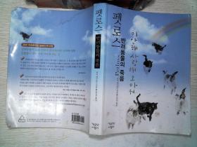 韩文书一本''''**