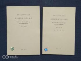 《中华人民共和国行业标准:民用建筑电气设计规范JGJ/T16-92、民用建筑电气设计规范JGJ/T16-92·条文说明(共二册)》
