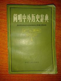 简明中外历史词典