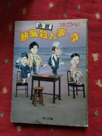 小说热海杀人事件