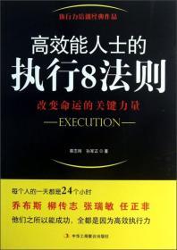 T-高效能人士的执行8法则:改变命运的关键力量