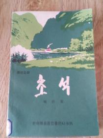 """朝鲜文原版 """"绿树 高山 草地  村落""""(书名必须)"""