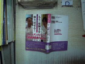 日文书一本 (E 4)