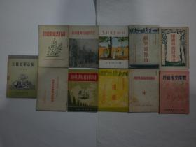 1950--1957年山西省图书十一册:有关林业、苜蓿、打草贮青的图书六册; 《郝景盛在全省林业会议上的报告》《苜蓿栽培法介绍》《护林、造林、育林教材》《打草贮青手册》《杨树播种育苗的方法》《怎样采集树籽》(附赠:1951年《怎样植树造林》); 山西农业厅编印农业类图书五种:《病虫害防治》《国营农场经营管理资料》《植棉》《果树病虫防治法》《丰产参考资料》【合售、参阅详细描述】