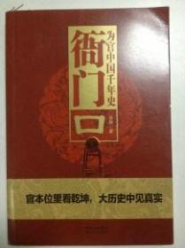 【正版】衙门口:为官中国千年史