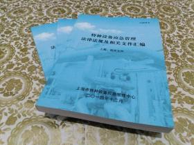 特种设备应急管理法律法规及相关文件汇编(上、中、下)全三册合售