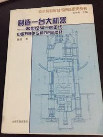 制造一台大机器:20世纪50—60年代中国万吨水压机的创新之路