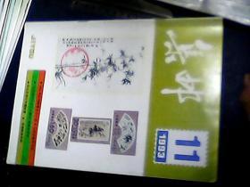 集邮1993年 第  11 期