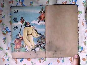 回龙传(民国旧书)