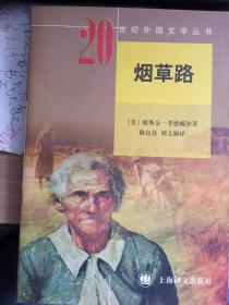 烟草路(21世纪外国文学丛书)/外来之家/移BT