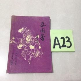 泰国拳~~~~~~满25包邮!