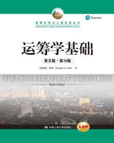 运筹学基础(英文版·第10版)(管理科学与工程经典丛书)