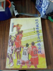 现代篮球教学与训练实践