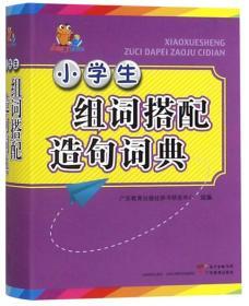 小学生组词搭配造句词典/小知了工具书系列