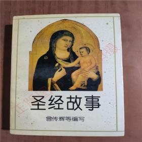 圣经故事    正版图书