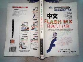 中文FLASH MX经典八十八例