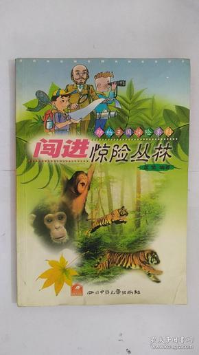 闯进惊险丛林