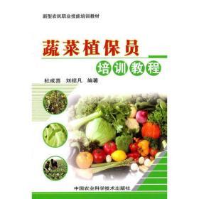 蔬菜植保员培训教程
