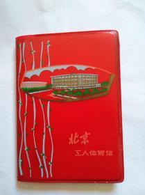 70年代老塑料日记本    北京 工人体育馆