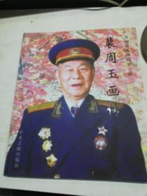 裴周玉画传(裴周玉铃印)