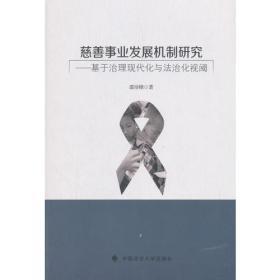 慈善事业发展机制研究