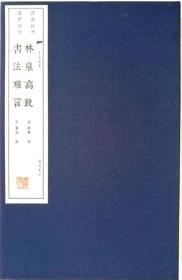 林泉高致 书法雅言(宣纸线装)/文华丛书系列