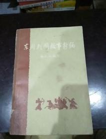 东周列国故事新编。上