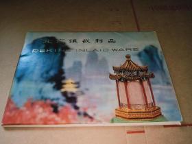 北京镶嵌制品(画片)一函共33张>>
