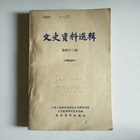 文史资料选辑第四三辑  第43辑