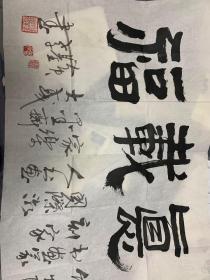 黄基孝书法作品(附赠一张信封)