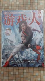 游戏人58(第五十八辑)