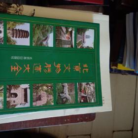 北京文物胜迹大全.石景山区卷