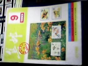集邮1993年 第  9  期