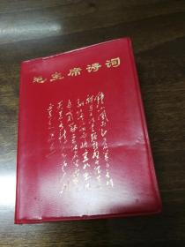 毛主席诗词(96开,经典照片、手迹,缺林)