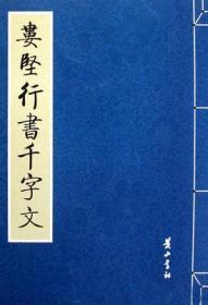 娄坚行书千字文(编码:40055084)