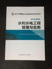 2017年版全国二级建造师执业资格考试用书:水利水电工程管理与实物(2F300000)