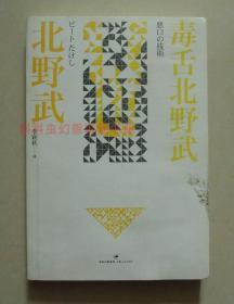 【正版现货】毒舌北野武 日本殿堂级导演 2010年上海人民出版社