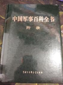 中国军事百科全书,附录。大16开本未开封全新,硬精装