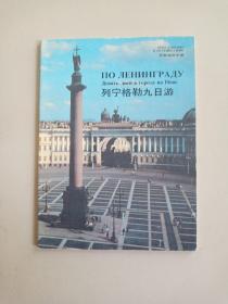 列宁格勒九日游——苏联游览手册